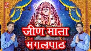 इसे सुने घर में मंगल ही मंगल होगा ~ Jeen Mata Mangalpath (तृतीय अध्याय) By Saurabh-Madhukar