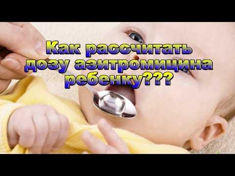 Как рассчитать дозу азитромицина ребенку