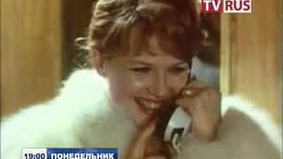 "Анонс Х/ф ""Чародеи"" Телеканал TVRus"
