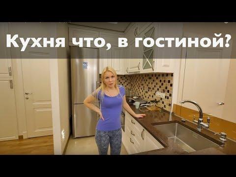 Перенос кухни. Обзор готовой перепланировки!