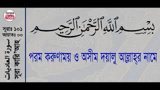Surah Al Kariyah with Bangla translation (১০১-সূরাঃকারিআহ)