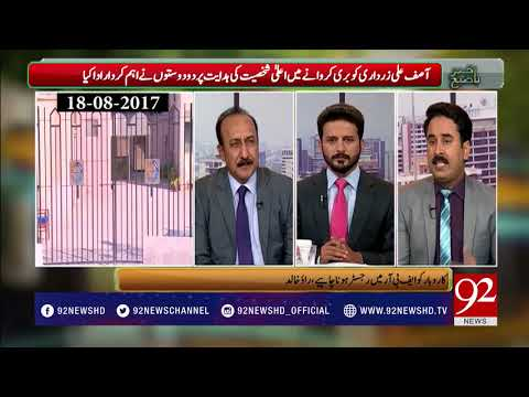 Bakhabar Subh - 28 August 2017 - 92NewsHDPlus