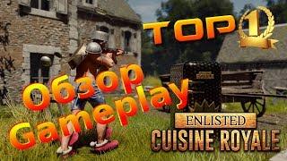 Cuisine Royale ► Обзор ► ТОП 1 ◄ Gameplay