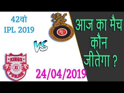 IPL 2019 24th April 2019 Me Kon Jeetega। Aaj Ka IPL Match 2019 Kon Jitega। RCB Vs KXIP । KXIP Vs RCB