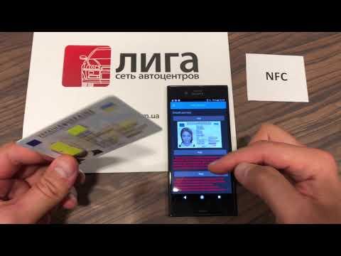 как считать информацию с чипа паспорта гражданина Украины (ID карта, ID паспорт) мобильным телефоном