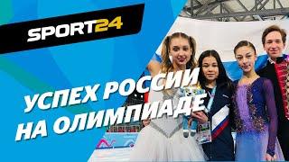 Россия на юношеской Олимпиаде два золота бронза Самсонова Интервью Фроловой и Синицыной