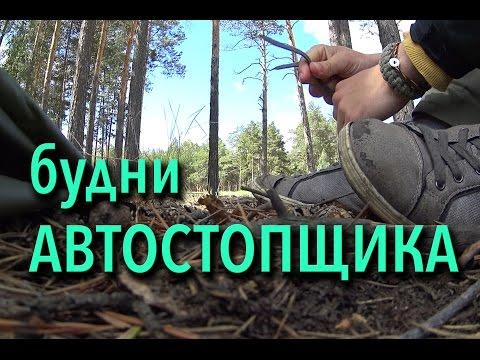 #1 Будни автостопщика. Путешествие Уфа-Новосибирск. Начало. Автостоп 2015