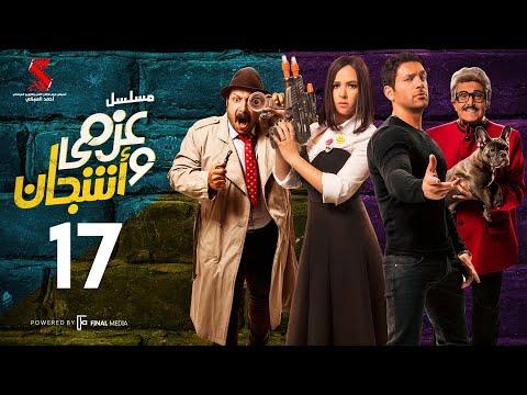 مسلسل عزمي و اشجان    الحلقة 17 السابعه عشر   - Azmi We Ashgan Series - Episode 17 HD