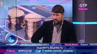 Василий Колташов: Основа преодоления бедности - не адресная, а фронтальная социальная политика