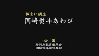 「三重県 国崎の熨斗鮑(のしあわび)」 制作 2000年  奥山正男(伊勢志摩ビデオサークル会員)