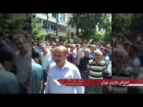 اعتراض بازاریان تهران