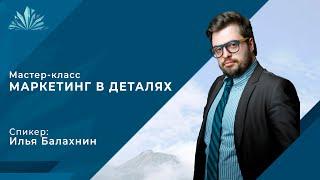 "Мастер-класс ""Маркетинг в деталях"" Ильи Балахнина для LikeBz"