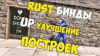 rUST Бинды - Авто улучшение построек  UP  BGRADE  UPGRADE  B16  Выпуск 14