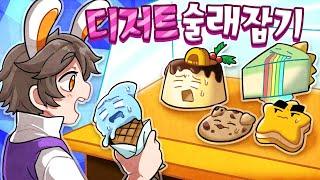 푸딩뜰, 케이크룡, 상어 아이스크림 등 달콤한 디저트 …
