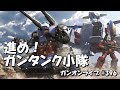 進め!ガンタンク小隊! ガンダムオンライン生放送 #396 JST 22:00-23:00 Gundamonli…