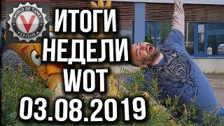 Новости недели World of Tanks от Вспышки (Выпуск 7 - 03.08.2019)