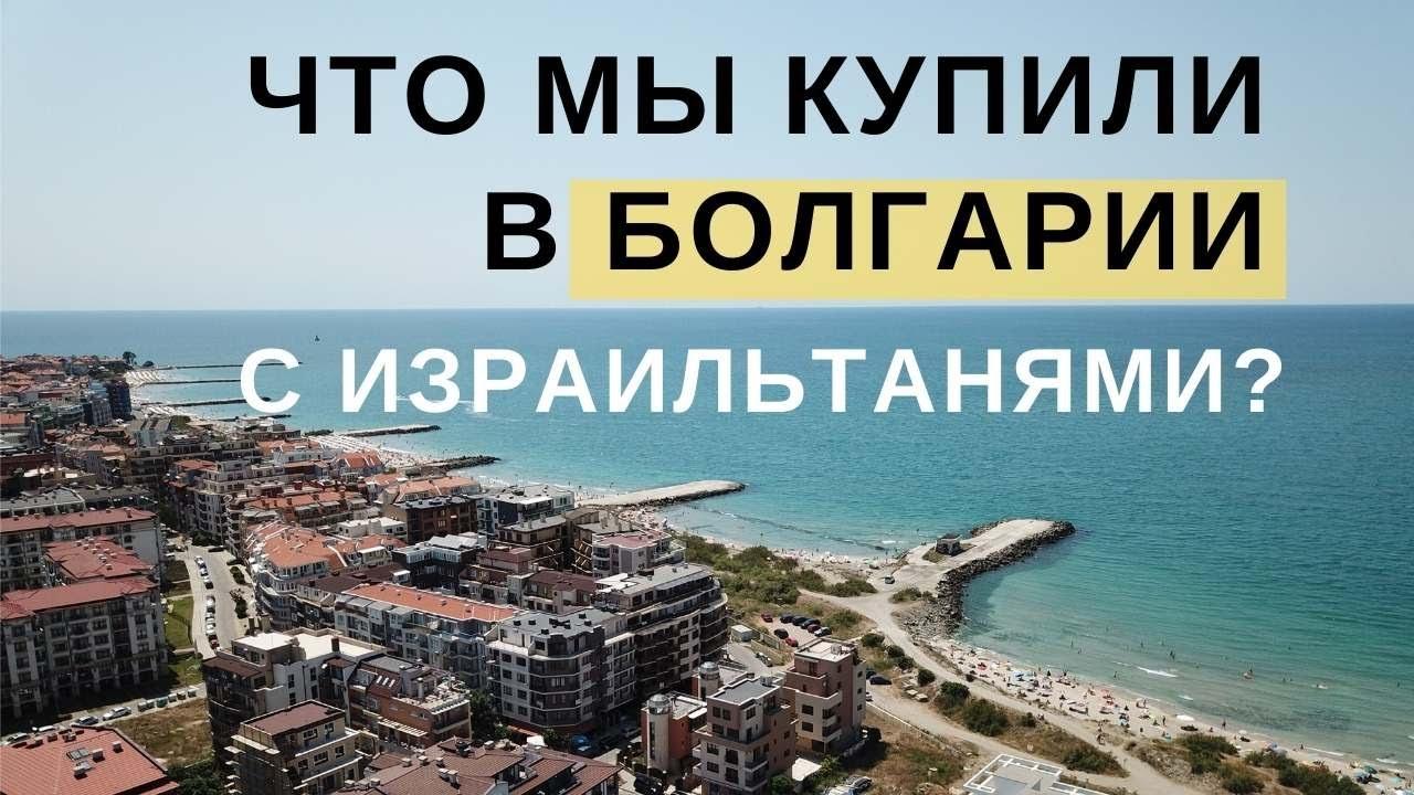 Пмж в болгарии отзывы где купить недвижимость в дубае