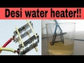 Desi Water heater made by blade   Life hack#1 