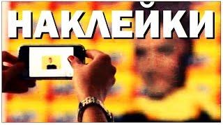 Галилео. Наклейки(631 от 22.09.2010 Как делают наклейки? Объемные, фигурные наклейки. Автор сюжета: Таня Щербакова., 2014-08-18T07:00:03.000Z)