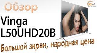 Обзор телевизора Vinga L50UHD20B: большой экран, народная цена