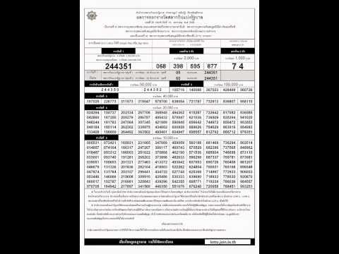 ใบตรวจหวย 16 มกราคม 2558 (ผลสลากกินแบ่งรัฐบาล 16/01/58)