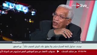 د/ أحمد عيسى يشرح سر تسمية مصر بأم الدنيا ويرد على الأقوال المغلوطة حول عمر الحضارة المصرية