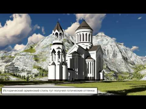Будаговский Кафедральный собор Святых Фаддея и Варфоломея Армянской Апостольской Церкви.