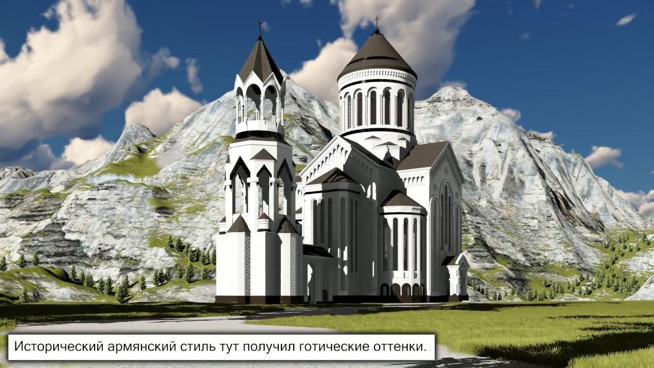какой аромат готический стиль армянских церквей засветила