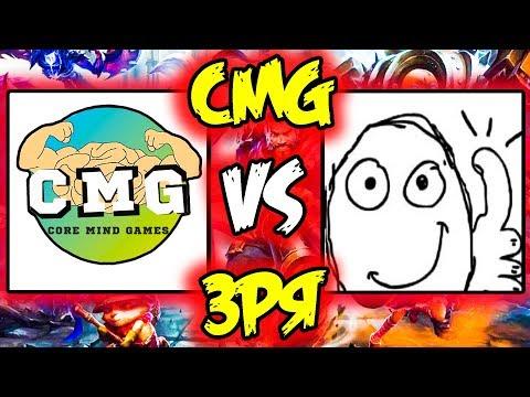 Команда CMG против ЗРЯ | Турнир Dream League | Лига Легенд