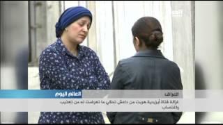 فـتاة ايزيدية هربت من داعش تحكي ما تعرضت له من تعذيب واغتصاب