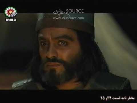 Download Mukhtar Nama Episode 25 (Farsi) with English Subtitles