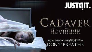รู้ไว้ก่อนดู-cadaver-หลอนระทึกใน-ห้องเก็บศพ-justดูit