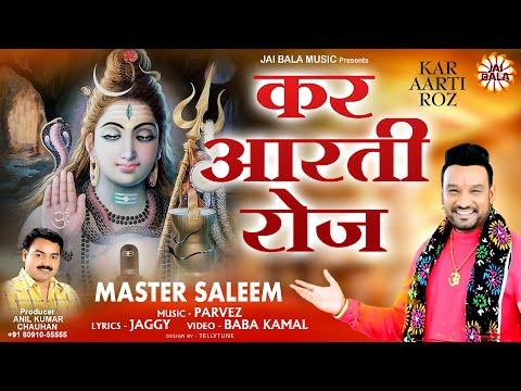 Mahashivratri Spl Bhakti Songs | Kar Aarti Roz | Master Saleem Shiv Bhajans |  Jai Bala