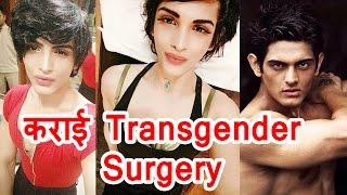 Gaurav Arora ने कराई Transgender Surgery,Splitsvilla Season 8 के थे Contestant