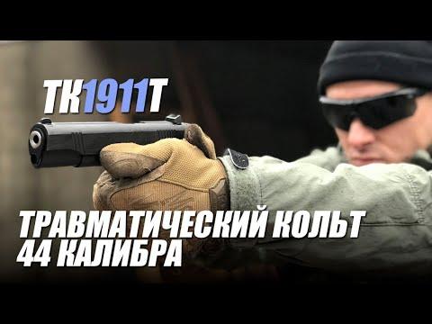 "Мощность, точность и косяки Colt ТК1911Т от ""Техкрим"""