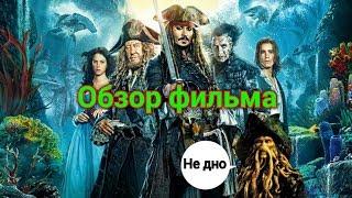 """Обзор фильма """"Пираты Карибского моря: Мертвецы не рассказывают сказки"""""""
