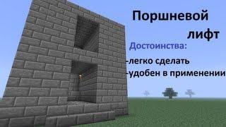 Minecraft - поршневой лифт.(Как быстро и легко сделать лифт в minecraft? Смотри видео друг! ( или подруга! ), 2013-09-23T13:38:06.000Z)