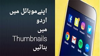 How To Make Urdu Thumbnails In Android Mobile Using best andriod apps UrduHindi