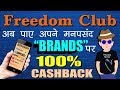 Shopping with FreedomClub.in and get 100% cashback!! | Online Shopping, Mobile DTH Recharge