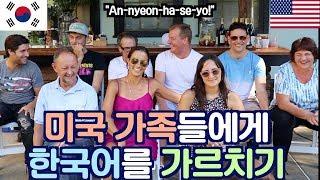 미국 가족들에게  한국어를 가르치기 American Family First  Korean Lesson