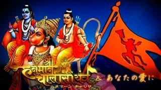 ハヌマーン・チャリサ(HanumanChalisa) & あなたの愛に