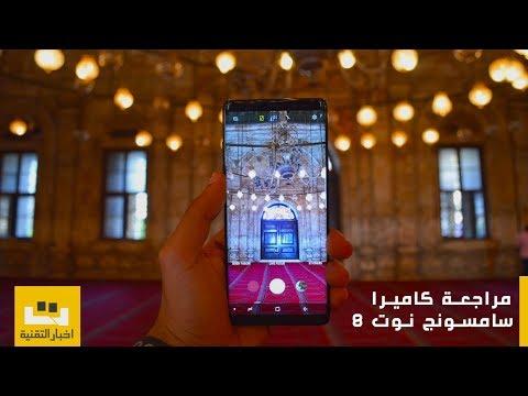 مراجعة كاميرا سامسونج جلاكسى نوت 8  -  Samsung Galaxy Note 8 Camera Review