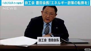 自工会・豊田会長「政府もエネルギー政策転換を」(2020年12月18日) - YouTube