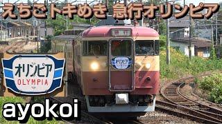 東京オリンピック開催記念 えちごトキめき鉄道413系 急行オリンピア