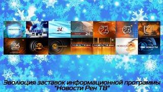 """Эволюция заставок """"Новости 24/ Новости Рен-ТВ"""""""