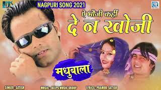 Satish Das Famous Nagpuri Love Song | Ae Bhouji Kahi De Na Khoji | Jharkhandi Khortha Song 2021