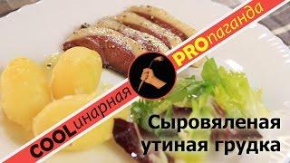 Сыровяленая утиная грудка - мясные деликатесы в домашних условиях