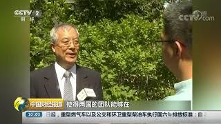 [中国财经报道]专家:共同推动中美关系向着协调合作稳定的方向发展| CCTV财经