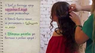 Причёски вечерние, свадебные, пошагово, уроки. На короткие/средние или для длинных волос.
