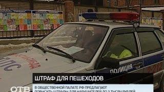 Пешеходов-нарушителей предлагают штрафовать на 3000 рублей
